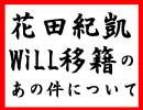 「週刊新潮のこの記事はデタラメです。」花田紀凱編集長WiLL移籍問題を激白。|週刊誌欠席裁判|ちょっと右よりですが・・・(20160326)