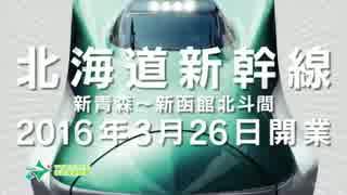 北海道新幹線CMまとめ(さっぽろ雪まつりプロジェクションマッピングあり)