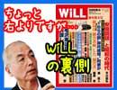 ちょっと右よりですが・・・特番「WiLLの裏側」|WiLL最新号(2016.5月号)その1|花田紀凱の「週刊誌欠席裁判」