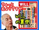 ちょっと右よりですが・・・特番「WiLLの裏側」|WiLL最新号(2016.5月号)その2|花田紀凱の「週刊誌欠席裁判