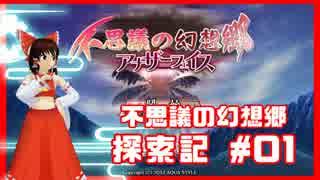 【アナ幻】 不思議の幻想郷 探索記 #1 【ゆっくり実況プレイ】