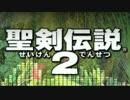 聖剣伝説2BGMアレンジ『子午線の祀り』(修正版) thumbnail