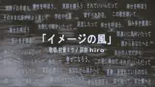 【ミクオリジナルMV】『イメージの風』【エレクトロニカ】