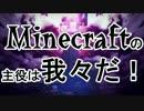 【Minecraft】Minecraftの主役は我々だ!part9【実況プレイ動画】