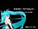 【初音ミク】たたかえ!バイクロッサー(cover)