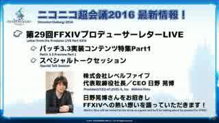 FF14 第28回プロデューサーレターLIVE 9/10