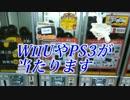 WiiUやPS3が当たる1000円ガチャ