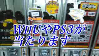 WiiUやPS3が当たる1000円ガチャ