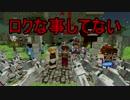 【Minecraft】いっそ黄昏尽くしましょう最終回【ゆっくり実況】