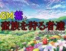 【東方卓遊戯】GM紫と蛮族を狩る者達 sess