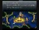 クロノ・トリガー 第6.5話「記憶」 thumbnail