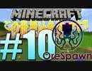 【Minecraft】この世界は危険です!! #10 (終)【ゆっくり実況】