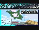 【Minecraft】ダイヤ10000個のマインクラフト Part34【ゆっくり実況】