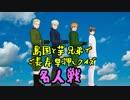 第69位:【APヘタリアMMD】ご長寿早押しクイズ~その2~【島国と芋兄弟】