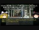 【ゆっくり歴史解説】vol.1002「昔の茶番を振り返る②」