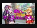 【遊戯王ADS】ゆかりさんの剣闘獣・奮闘記 PART4【結月ゆかり】