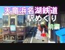 ゆかれいむで天竜浜名湖鉄道駅めぐり~前編~