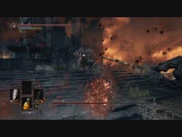 鎧 竜 の ダクソ 狩り 3