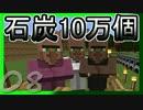 【ゆっくり実況】とりあえず石炭10万個集めるマインクラフト#8【Minecraft】 thumbnail