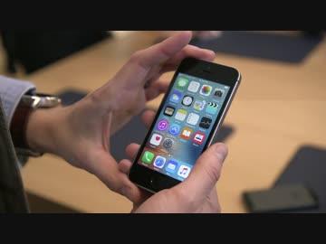2016年に発売された4インチモデルの「iPhone SE」