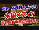 【米国メディア】 事務総長は無能&軽率!