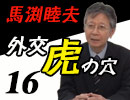 馬渕睦夫『外交虎の穴 日本をどう活かすか?~国家戦略としての外交~』#16