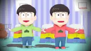 【MMDおそ松さん】長男三男でとんとんまー