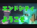 【Minecraft1.9】ただのマインクラフト【ゆっくり実況】パート9