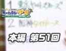 【第51回】れい&ゆいの文化放送ホームランラジオ!