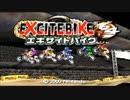 【4人実況】 暴走しすぎのエキサイトバイク64
