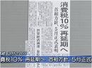 【消費税】10%増税再延期へ、無期限先送りの可能性も[桜H28/3/28]