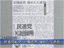 【民進党】奥田君が呼ばれて鳩山氏が無視された結党大会、あまりの頼りなさに連合も引き気味[桜H28/3/28]