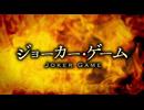ジョーカーゲーム PV