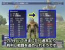 FF11 新米冒険者ガイド ~戦闘に効果的なアイテムを使おう~