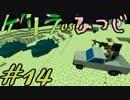 【Minecraft】ゲリラvsひつじvsコマンドー#14【実況】