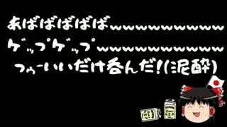 【ゆっくり保守】雑談&民進党「政権交代へラストチャンス」&雑談