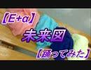 【E+α】未来図【踊ってみた】