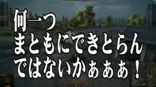 【WoT】 方向音痴のワールドオブタンクス Part29 【ゆっくり実況】