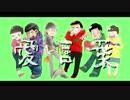 【おそ松さん人力+手描き】ありがとう企画【人力29人絵師6人合作】