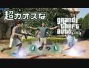 【GTA5】 超カオスなGTAⅤ Part9 【ゆっくり実況】