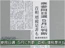 【国政選挙】消費増税延期、衆参同日選挙は有りや無しや?[桜H28/3/29]