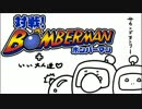 「『対戦!ボンバーマン』で生対戦!!【出演:いい大人達、湯毛、マジカル・パン...