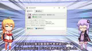 VoiceroidUtil - VOICEROID動画制作支援ツ