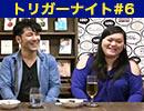 『トリガーナイト』#6【漫画大好き芸人!】 Presented by ブックオフオンライン