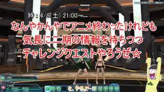 【おそ松さん偽実況】PSO2 交流会(チャレンジクエスト) 宣伝&詳細【PSO2】