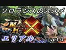 【MHX】ソロランスのススメ-part4-ムラクエシバリ