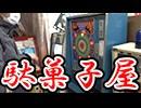 駄菓子屋ゲーム博物館に潜入【レトルト・ガッチマン】