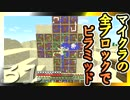 【Minecraft】マイクラの全ブロックでピラミッド Part31【ゆっくり実況】