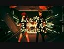 【椎音あま・暗鳴ニュイ】ハウトゥー世界征服【UTAUカバー】 thumbnail
