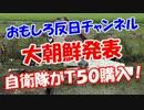 【大朝鮮発表】 自衛隊がT50購入!